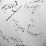 آخرین دست نوشته تنهایی
